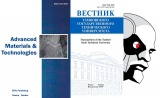 Журналы ТГТУ размещены в библиотеке КиберЛенинка