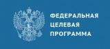 """Новости ФЦП «Исследования и разработки"""" на 2014-2020 годы"""