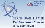 Фестиваль науки 2014 в ТГТУ